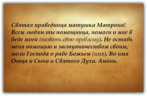 Матрона московская молитва о помощи в деньгах